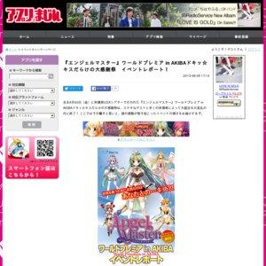『エンジェルマスター』ワールドプレミア in AKIBAドキッ☆キスだらけの大感謝祭