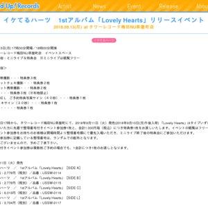 イケてるハーツ 1stアルバム「Lovely Hearts」リリースイベント タワーレコード梅田NU茶屋町店(8/13)