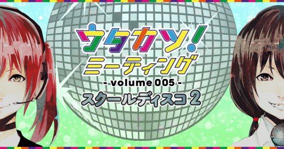 ウタカツ!ミーティング volume-005- スクールディスコ2