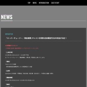 ドラマ「スーパーチューナー/異能機関」完成披露試写会イベント