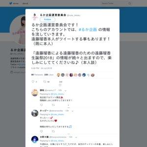 遠藤瑠香による遠藤瑠香のための遠藤瑠香生誕祭2018 in TOKYO 1部