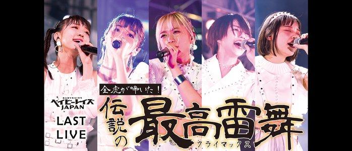 ベイビーレイズJAPAN LAST LIVE 「全虎が啼いた!伝説の最高雷舞(クライマックス)」