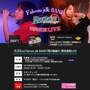 Falcom jdk BAND「閃の軌跡Ⅳ」発売直前LIVE