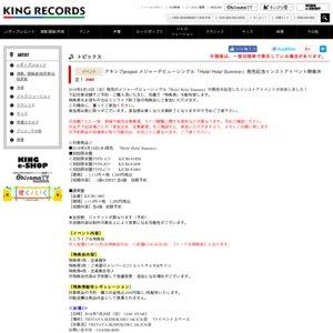アキシブproject メジャーデビューシングル「Hola! Hola! Summer」