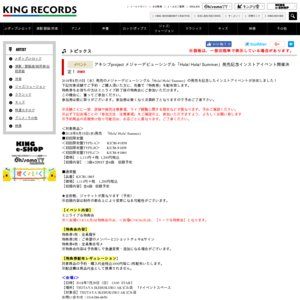 アキシブproject メジャーデビューシングル「Hola! Hola! Summer」発売記念インストアイベント