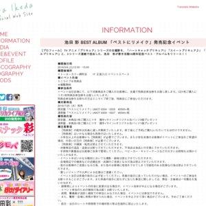 池田 彩 BEST ALBUM 「ベストにリメイク」発売記念イベント イトーヨーカドー錦町 1回目