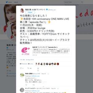 池田 彩 10th anniversary ONE-MAN LIVE 第二弾「episode Re:1」
