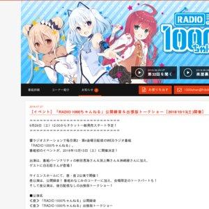 「RADIO 1000ちゃんねる」公開録音