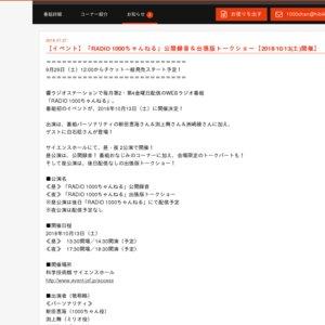 「RADIO 1000ちゃんねる」出張版トークショー