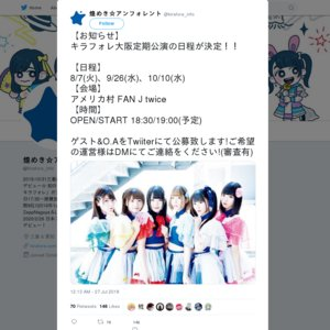 煌めき☆アンフォレント 大阪定期公演 vol.18