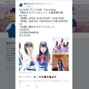 煌めき☆アンフォレント 大阪定期公演 vol.19