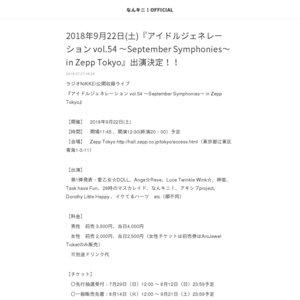 【9/22】アイドルジェネレーション vol.54 ~September Symphonies~ in Zepp Tokyo