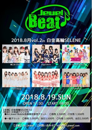 【8/19】Jewel Beat!! 2018.8月vol.2 in 白金高輪SELENE