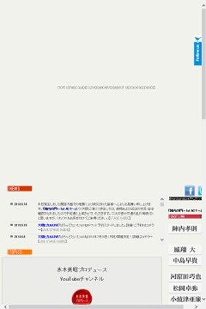 陣内の門~1st ACT~ 大阪 夜公演