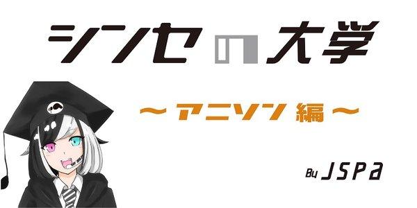 シンセの大学~アニソン編~Vol.1