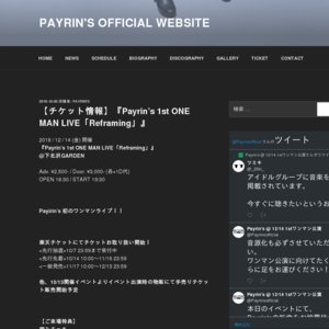 Payrin's 1st ONE MAN LIVE「Reframing」