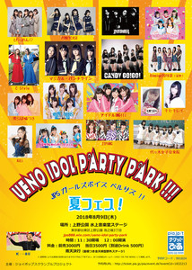 UENO IDOL PARTY PARK !!! 〜夏フェス〜