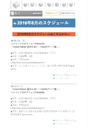しゅがすとデビュー&初主催ライブ ~ゆるふわピンクに染まり隊!?~