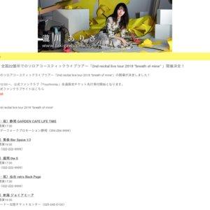 "【岡山】2nd recital live tour 2018 ""breath of mine"""