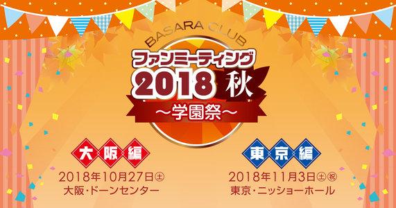 BASARA CLUB ファンミーティング2018秋~学園祭~東京編【夜の部】