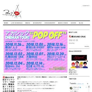 アカシック ワンマンツアー「POP OFF」東京公演