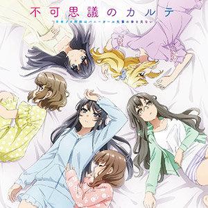 TVアニメ「青春ブタ野郎はバニーガール先輩の夢を見ない」エンディングテーマCD発売記念イベント
