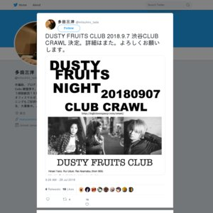 Dusty Fruits Club 2018.9.7