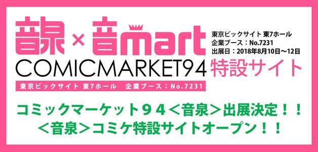 コミックマーケット94 3日目 音泉ブース  藤田茜ブロマイドお渡し会