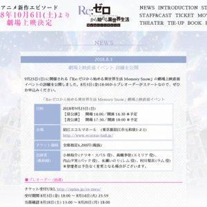 Re:ゼロから始める異世界生活 Memory Snow  劇場上映直前イベント 昼公演