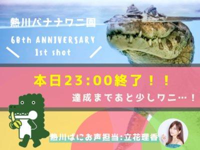 【中止】熱川バナナワニ園 ワニのうた&着ぐるみ完成記念イベント(熱川)