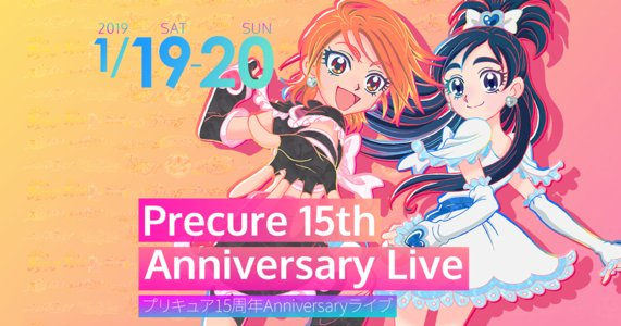 プリキュア15周年AnniversaryLIVE ~15☆Dreams Come True!~ 2日目夜公演「All☆Dreams」