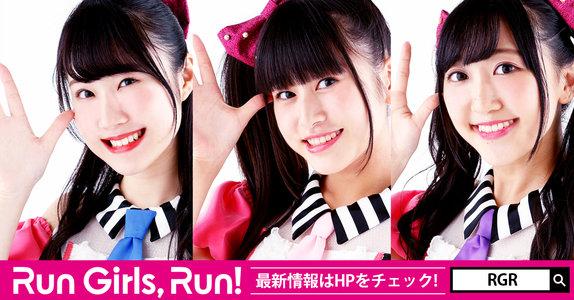 Run Girls, Run! 1st LIVE TOUR 止まってなんかいられない 東京公演 Vol.2