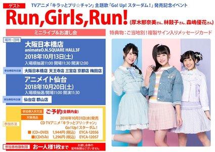 「Go! Up! スターダム!」リリースイベント アニメイト仙台