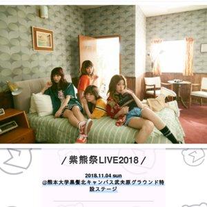熊本大学 第七回紫熊祭 紫熊祭LIVE2018