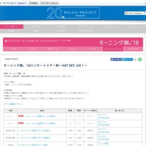 モーニング娘。'18コンサートツアー秋〜GET SET, GO!〜 座間2日目夜公演