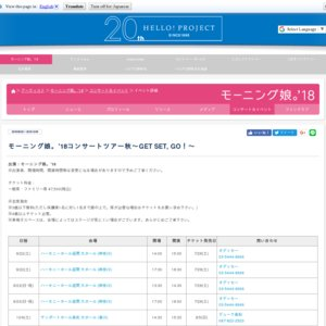 モーニング娘。'18コンサートツアー秋〜GET SET, GO!〜 座間2日目昼公演