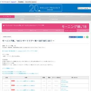 モーニング娘。'18コンサートツアー秋〜GET SET, GO!〜大阪1日目昼公演