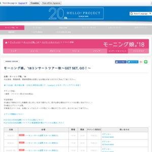 モーニング娘。'18コンサートツアー秋〜GET SET, GO!〜大阪2日目昼公演