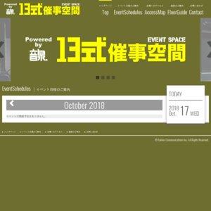 ジーストア・アキバ Presents やまけんと前田登の13日の××曜日 第53回