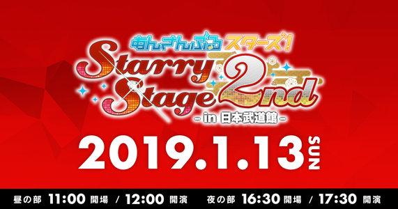 「あんさんぶるスターズ!Starry Stage 2nd」in 武道館【昼の部】