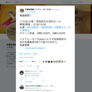 声優朗読劇 フォアレーゼン  大阪公演