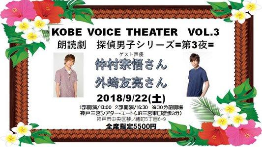 KOBE VOICE THEATER『探偵男子=第三夜=』1部