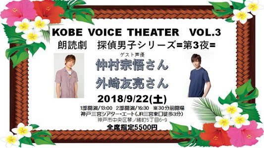 KOBE VOICE THEATER VOL.3『探偵男子=第三夜=』2部