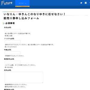 佐藤利奈・新井里美の超話術会(トークショー)