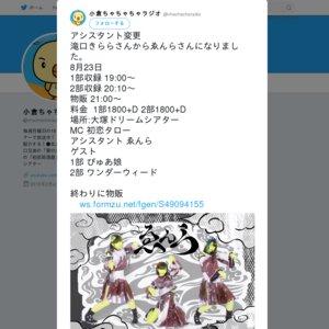 8/23 小倉ちゃちゃちゃラジオ 1部