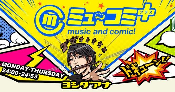 タドコラーpresentsアニメカタルフェス