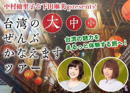 中村繪里子&下田麻美presents! 台湾の大・中・小ぜんぶかなえますツアー 1泊2日