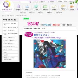 第52回 あびこ祭 2018無料ライブ『酸欠少女 さユり』