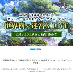 世界樹の迷宮X LIVE