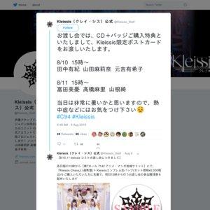 コミックマーケット94 2日目 アニメ・マンガ地域サミットブース Kleissis CD先行発売お渡し会②